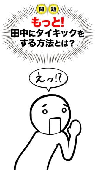 「もっと田中にタイキック」のスクリーンショット 1枚目