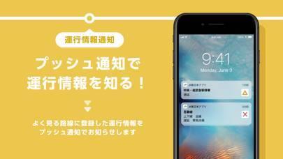 「JR東日本アプリ 電車:列車運行情報・電車の時刻表」のスクリーンショット 2枚目