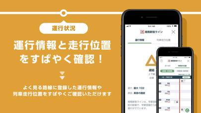 「JR東日本アプリ 電車:列車運行情報・電車の時刻表」のスクリーンショット 3枚目