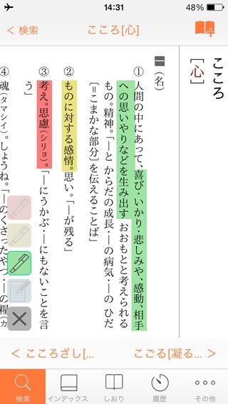 「三省堂国語辞典 第七版 公式アプリ」のスクリーンショット 3枚目