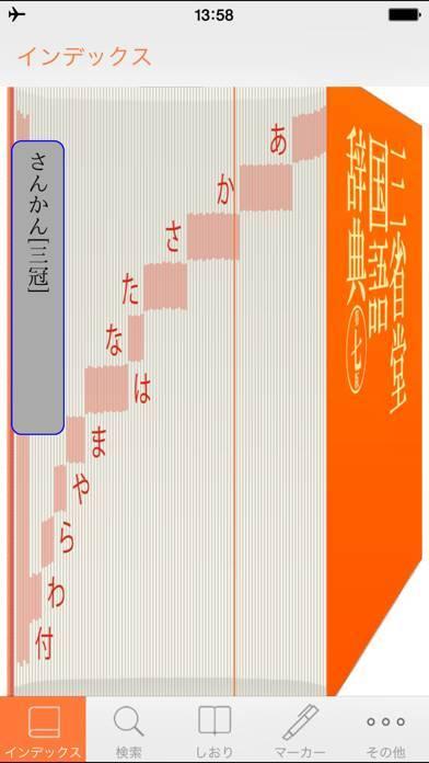 「【優待版】三省堂国語辞典 第七版 公式アプリ」のスクリーンショット 1枚目