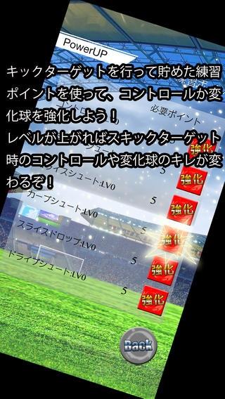 「トップフリーキッカー~キックターゲットで世界のスターサッカー選手育成アプリ~」のスクリーンショット 3枚目