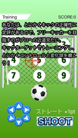 「トップフリーキッカー~キックターゲットで世界のスターサッカー選手育成アプリ~」のスクリーンショット 2枚目