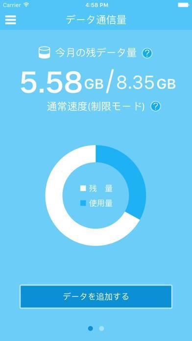「My SoftBankプラス」のスクリーンショット 3枚目