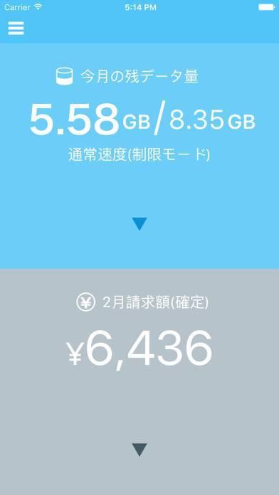 「My SoftBankプラス」のスクリーンショット 1枚目