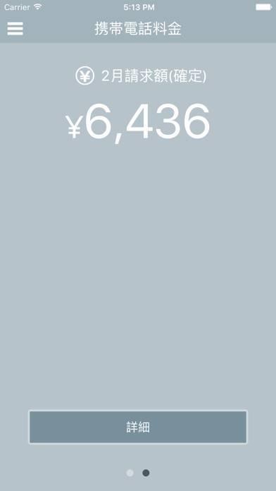 「My SoftBankプラス」のスクリーンショット 2枚目