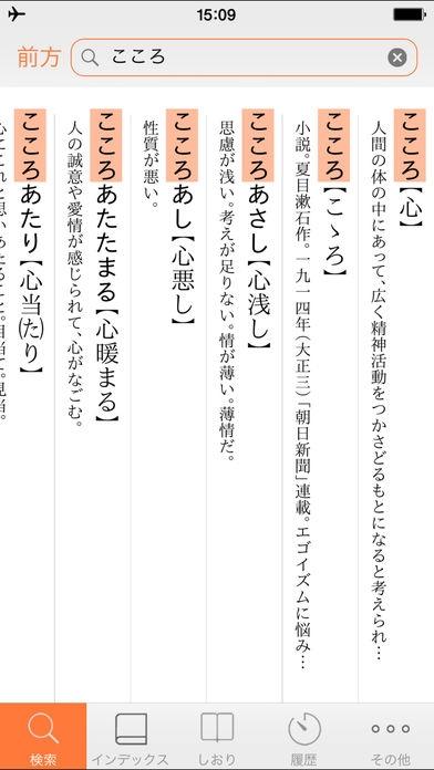 「大辞林 ビッグローブ辞書」のスクリーンショット 2枚目