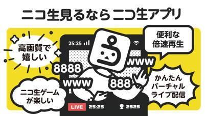「ニコニコ生放送」のスクリーンショット 1枚目