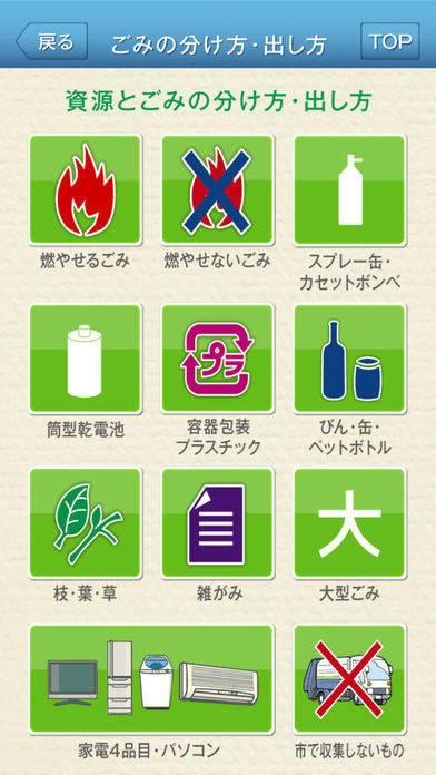 「札幌市ごみ分別アプリ」のスクリーンショット 2枚目