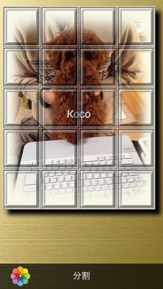 「パズルゲーム Photo 4x5」のスクリーンショット 1枚目
