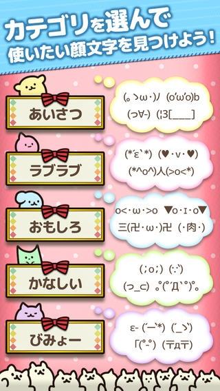 「顔文字にゃんこ-動く!かおもじアプリ- for iPhone 無料」のスクリーンショット 3枚目