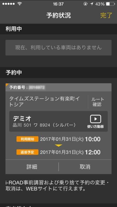 「タイムズカープラスクイック検索」のスクリーンショット 3枚目