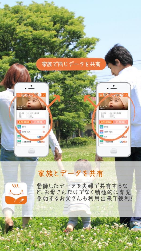 「予防接種ナビ スケジュール管理機能で子育て中のママやパパをサポート」のスクリーンショット 2枚目