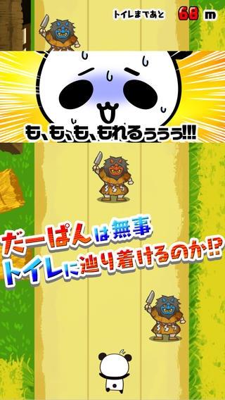 「おもらし寸前!大疾走!! byだーぱん」のスクリーンショット 2枚目