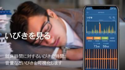 「熟睡アラーム‐睡眠といびきを計測する目覚まし時計」のスクリーンショット 3枚目