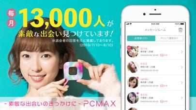 「出会いはPCMAX-恋活や婚活を応援するマッチングアプリ」のスクリーンショット 1枚目