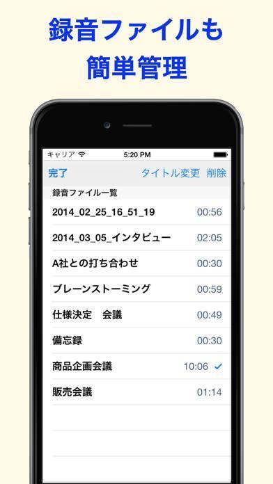 「e-Recorder」のスクリーンショット 3枚目