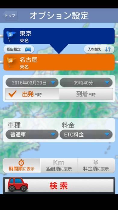 「ドライブコンパスアプリ」のスクリーンショット 2枚目