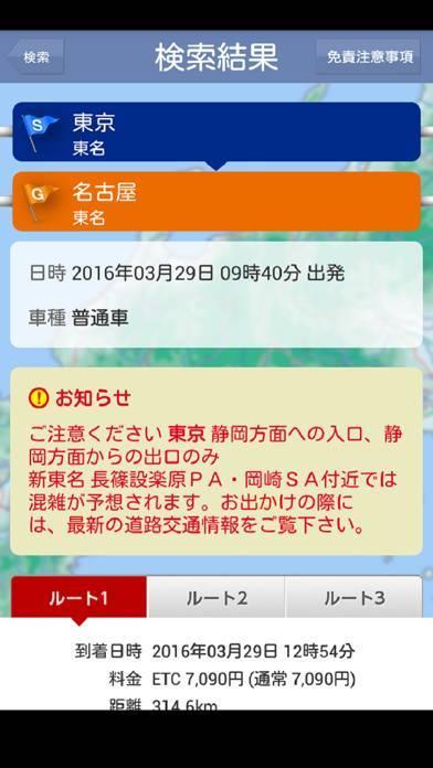 「ドライブコンパスアプリ」のスクリーンショット 3枚目