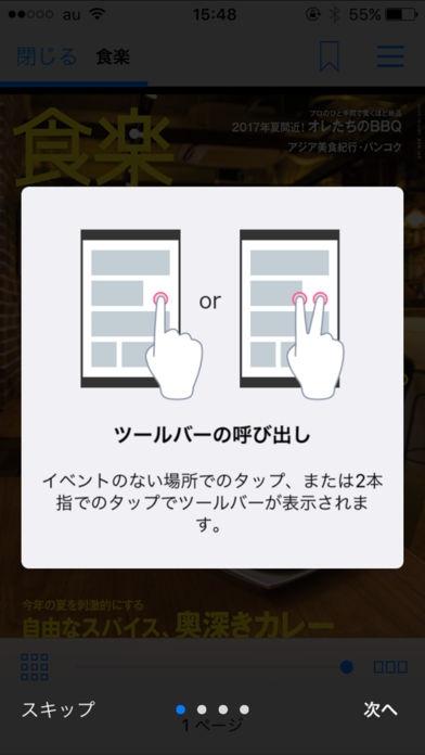 「食楽」のスクリーンショット 2枚目