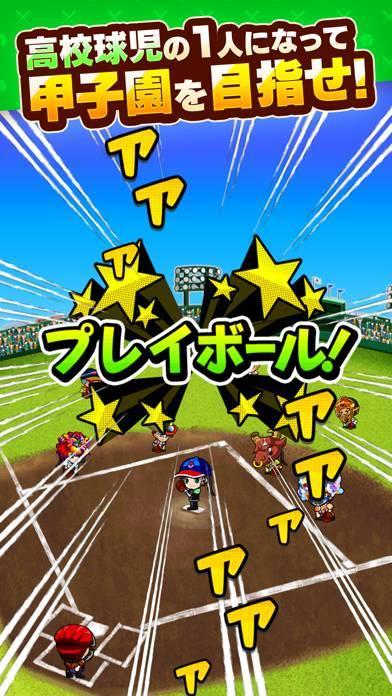 「ぼくらの甲子園!ポケット 高校野球ゲーム」のスクリーンショット 2枚目