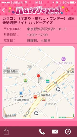 「カラコン通販アプリ-Happyeys!(ハッピーアイズ)-即日発送でコンビニ後払い対応」のスクリーンショット 3枚目