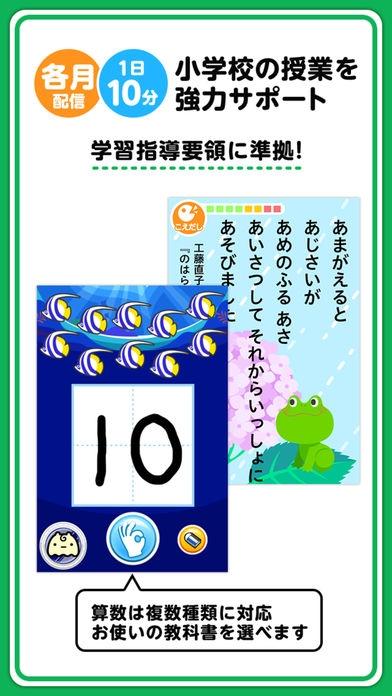 「【小1】通信教育 アプリゼミ」のスクリーンショット 2枚目
