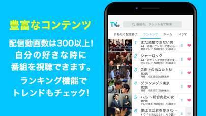 「TVer(ティーバー) 民放公式テレビポータル」のスクリーンショット 3枚目