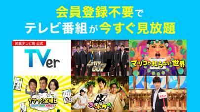 「TVer(ティーバー) 民放公式テレビポータル」のスクリーンショット 1枚目