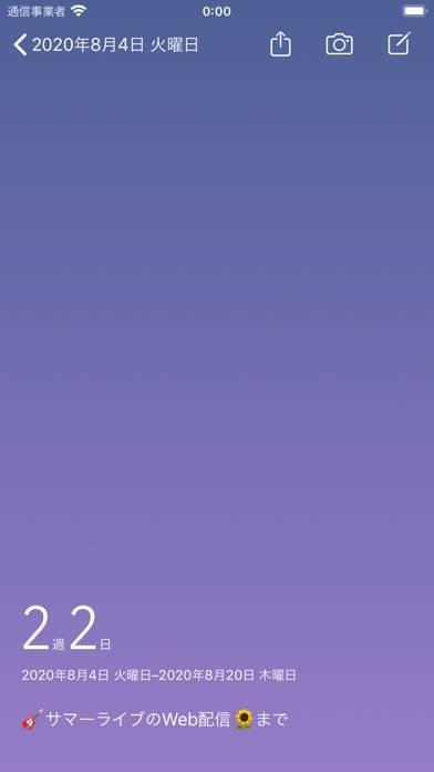 「DateClips」のスクリーンショット 3枚目