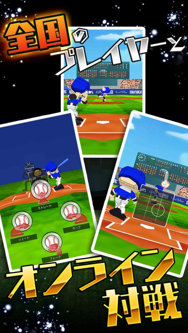 「激闘オンラインベースボール!」のスクリーンショット 2枚目