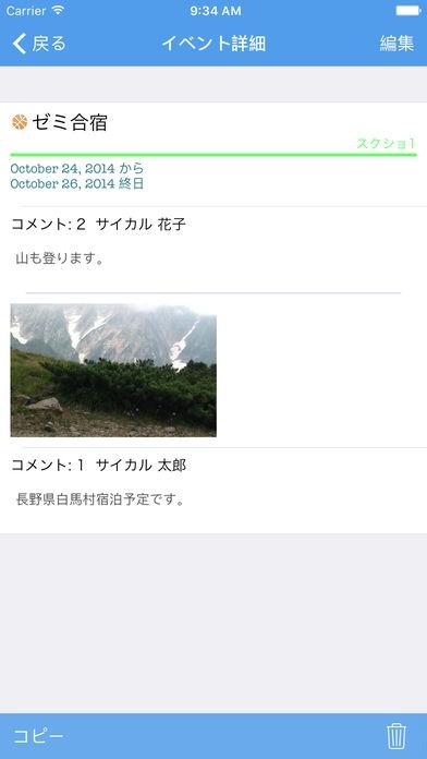 「サイカル(サイボウズLiveカレンダー)」のスクリーンショット 3枚目