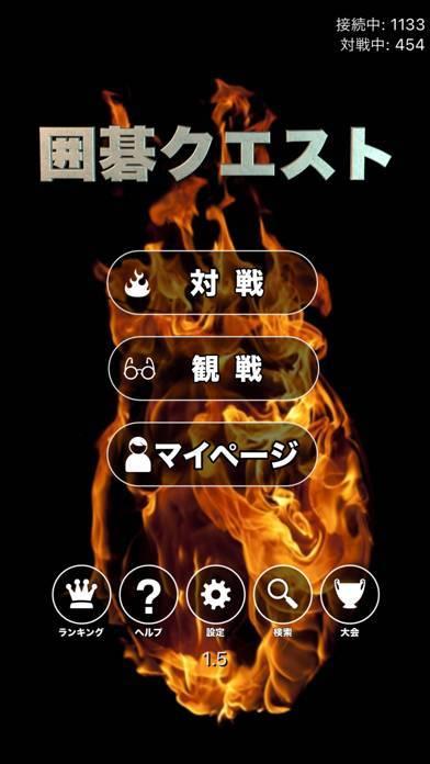 「囲碁クエスト」のスクリーンショット 2枚目