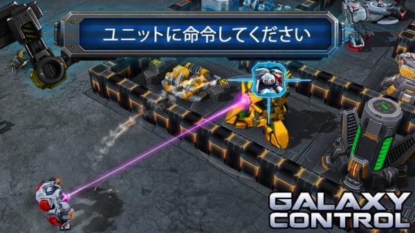 「Galaxy Control: 3D 戦略」のスクリーンショット 2枚目