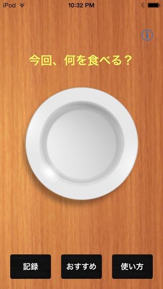 「食べてみ!」のスクリーンショット 1枚目