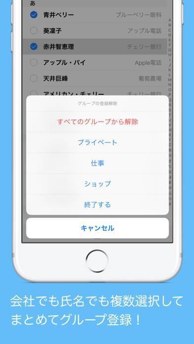 「TEL++ PRO」のスクリーンショット 2枚目