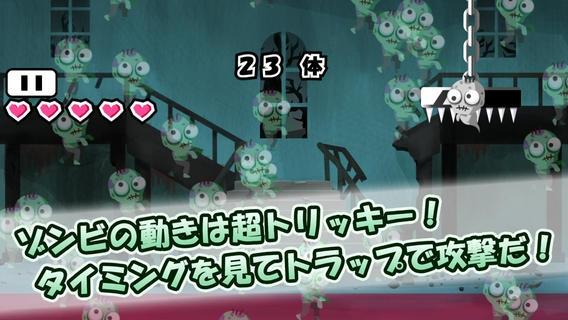 「つぶせっ!ゾンビ」のスクリーンショット 2枚目