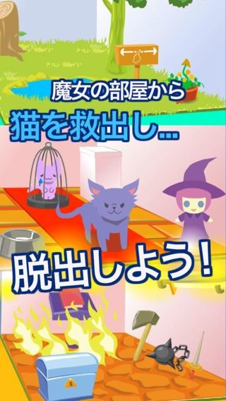 「魔法と子猫の脱出ゲーム」のスクリーンショット 3枚目