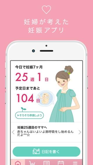 「妊娠・赤ちゃんの記録&出産準備アプリ もうすぐママ」のスクリーンショット 1枚目