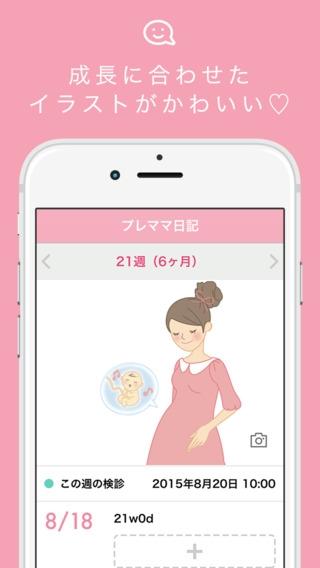 「妊娠・赤ちゃんの記録&出産準備アプリ もうすぐママ」のスクリーンショット 3枚目