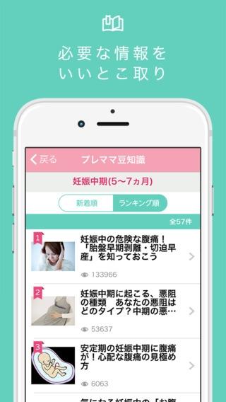 「妊娠・赤ちゃんの記録&出産準備アプリ もうすぐママ」のスクリーンショット 2枚目