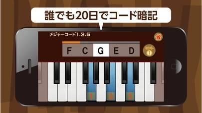 「どこでもコード・スタディ 〜Vol. 1 メジャーコード〜」のスクリーンショット 1枚目