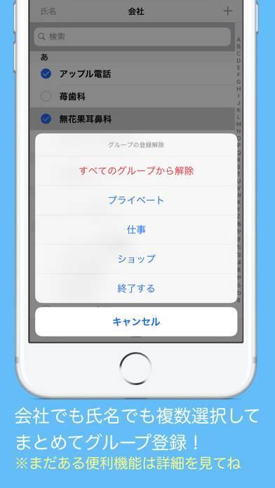 「TEL++」のスクリーンショット 2枚目