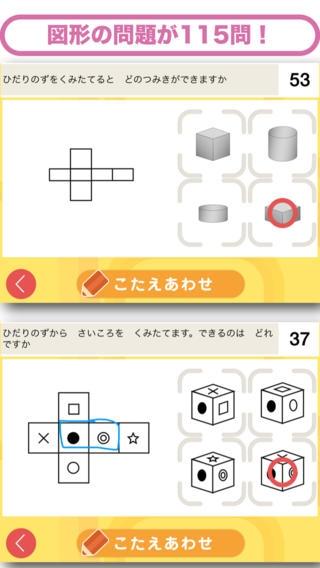 「図形問題3・お受験と小学校準備のまなびアプリくるくる」のスクリーンショット 1枚目