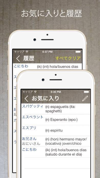 「和西辞典 Spanish Dictionary Pro」のスクリーンショット 3枚目