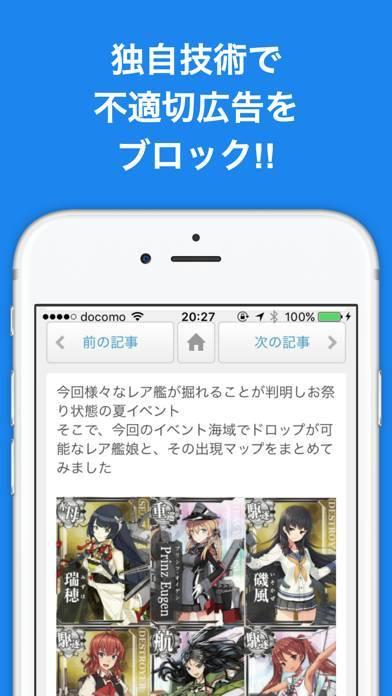 「ブログまとめニュース速報 for 艦隊これくしょん(艦これ)」のスクリーンショット 3枚目