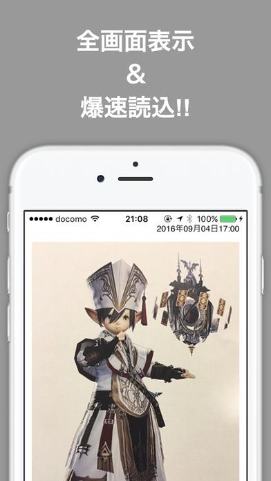 「FF14最新ブログまとめニュース for ファイナルファンタジー14」のスクリーンショット 2枚目