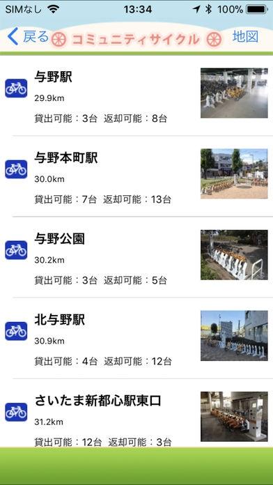「さいたま市コミュニティサイクル」のスクリーンショット 3枚目