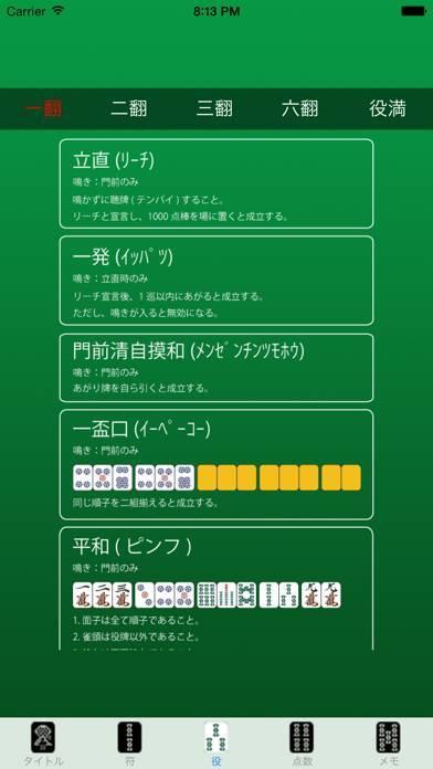 「初心者から上級者まで使える麻雀ツール」のスクリーンショット 3枚目