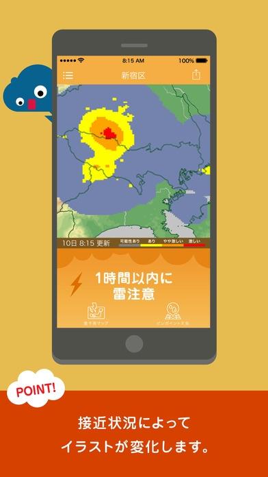 「雷アラート: お天気ナビゲータ」のスクリーンショット 3枚目